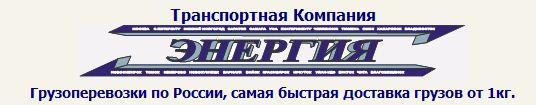 Транспортная компания Энергия. Доставка грузов по России и г.Минск