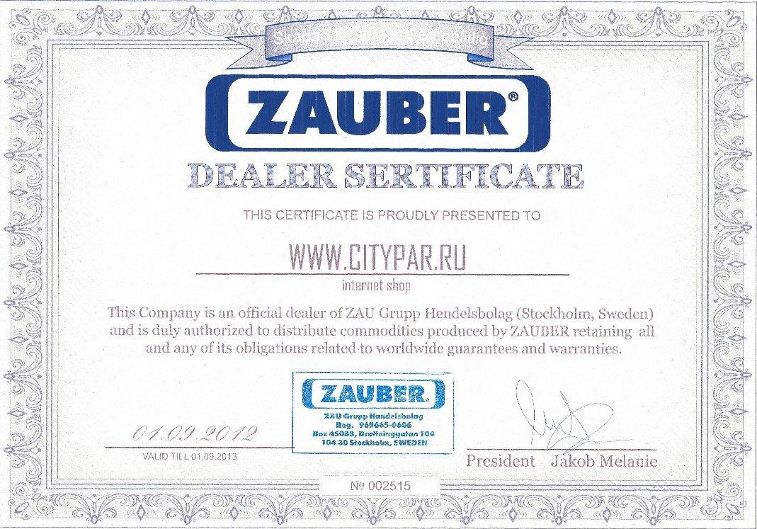 Именной сертификат Заубер выданный компании СитиПар